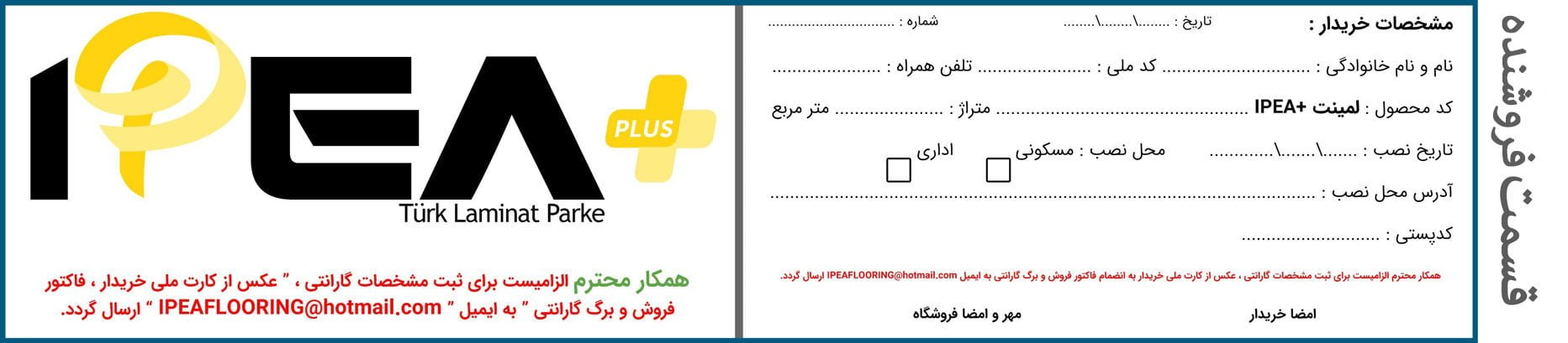 کارت گارانتی +IPEA قسمت فروشنده