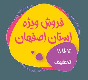 فروش ویژه اصفهان